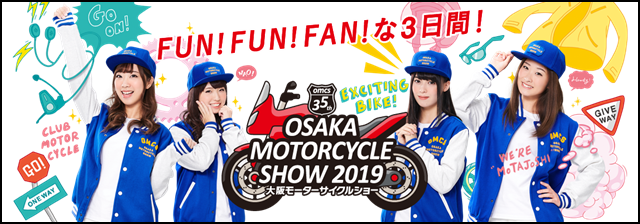 大阪モーターサイクルショー2019のチケット前売情報!試乗車や開催概要を紹介!