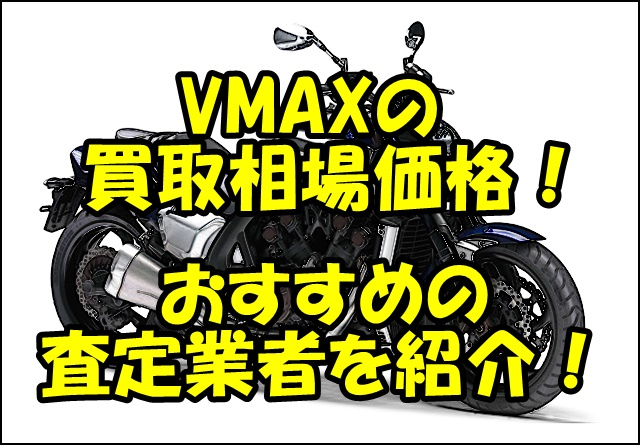 VMAX(ブイマ)の買取相場価格!おすすめの査定業者と一括査定を紹介!
