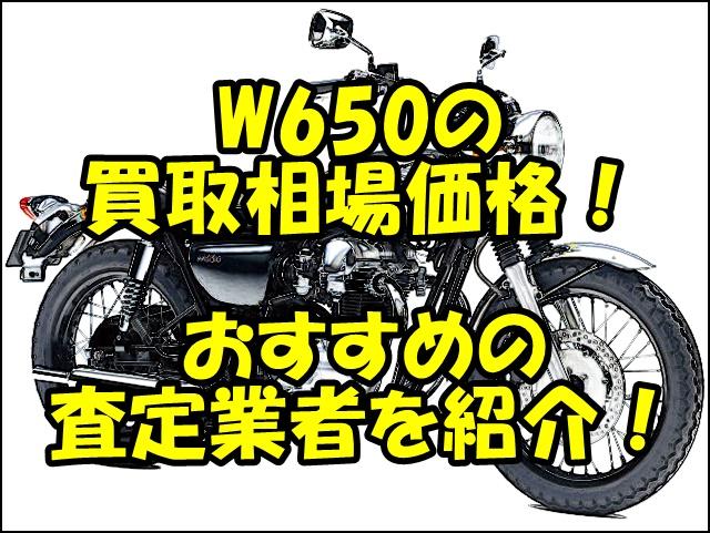 W650(ダブロク)の買取相場価格!おすすめの査定業者と一括査定を紹介!