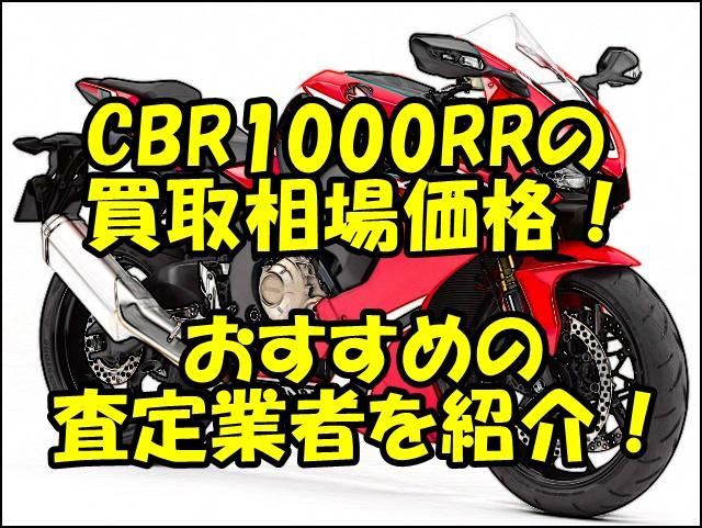 CBR1000RR(センダボ)の買取相場価格!おすすめの査定業者と一括査定を紹介!