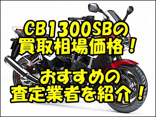 CB1300SBの買取相場価格!おすすめの査定業者と一括査定を紹介!