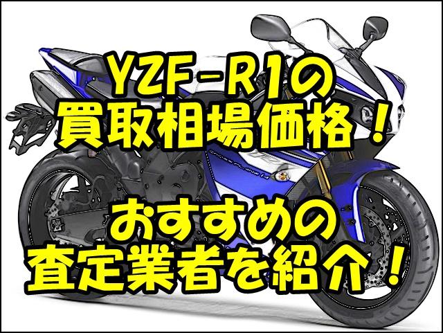 YZF-R1の買取相場価格!おすすめの査定業者と一括査定を紹介!