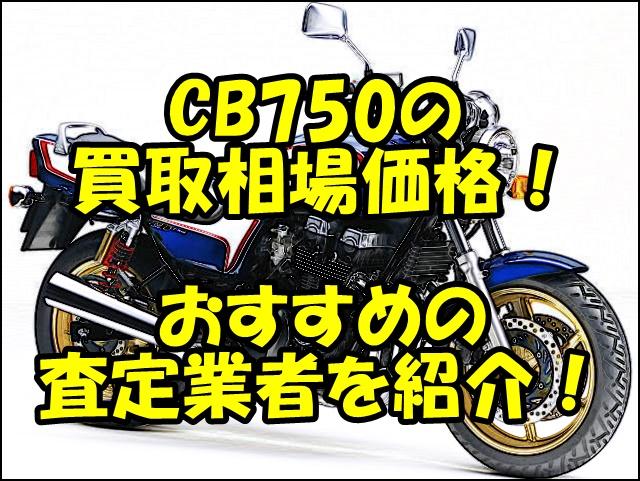 CB750の買取相場価格!おすすめの査定業者と一括査定を紹介!