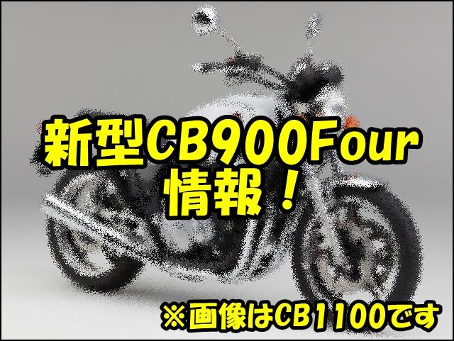 CB900Fourの新型の発売日は?販売価格やスペックはどうなる?