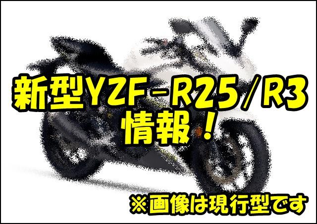 YZF-R25/3の新型の発売日は2019年?価格やスペックはどうなる?