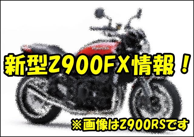 Z900FX(Z900MkⅡ)の新型の発売日は?販売価格やスペックはどうなる?