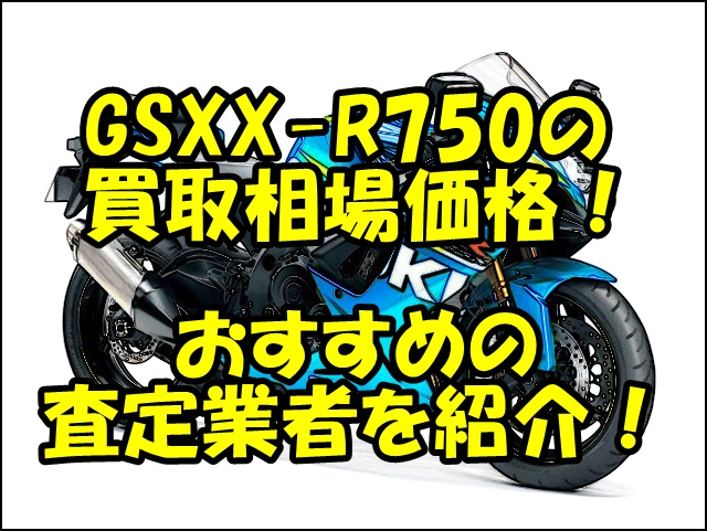 GSX-R750の買取相場価格!おすすめの査定業者と一括査定を紹介!
