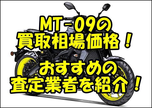 MT-09,MT-09 TRACERの買取相場価格!おすすめの査定業者と一括査定を紹介!