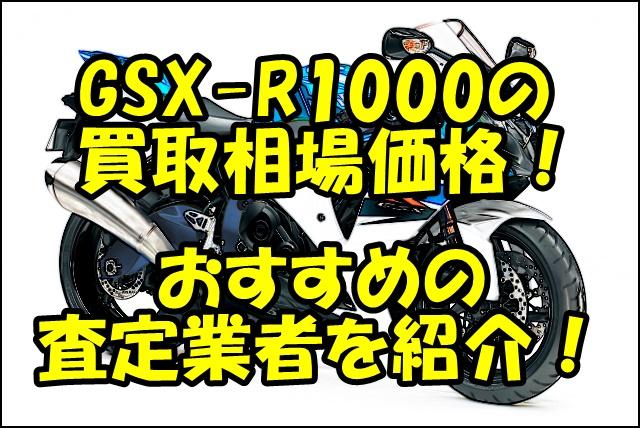 GSX-R1000の買取相場価格!おすすめの査定業者と一括査定を紹介!