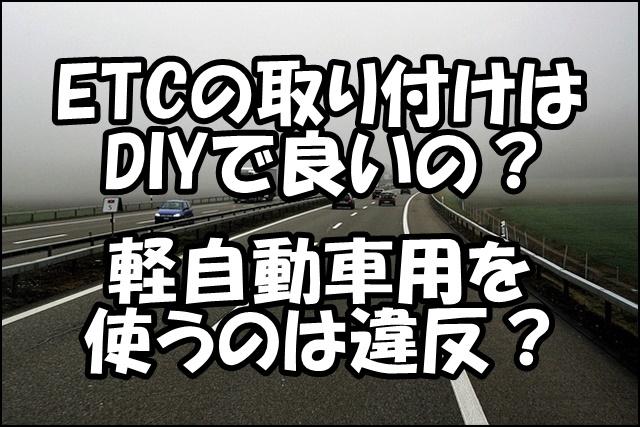 バイク用のETCの取り付けやセットアップはDIYでも可?軽自動車用を使うのは違法?