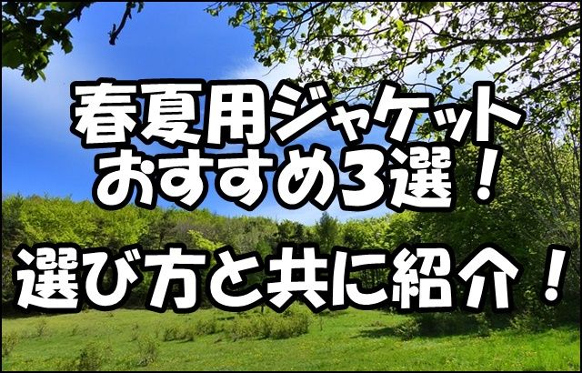 バイクのジャケット夏用(春夏)のおすすめ3選!オシャレで人気のメーカーを紹介!