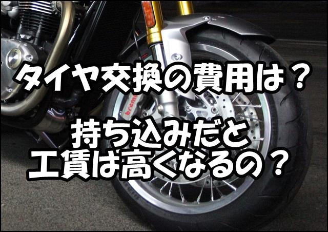 バイクのタイヤ交換の費用や値段は?持ち込みだと工賃が高くなるって本当?