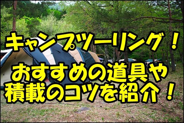 バイクのキャンプツーリング!積載のコツや道具・装備のおすすめ品を紹介!