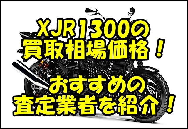 XJR1300(ペケジェーアール)の買取相場価格!おすすめの査定業者と一括査定を紹介!
