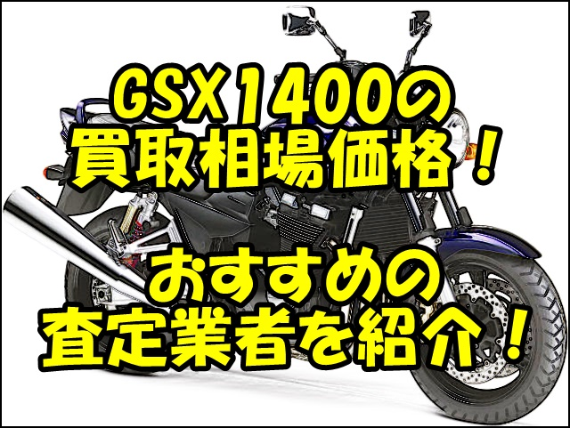 GSX1400(ジスペケ)の買取相場価格!おすすめの査定業者と一括査定を紹介!