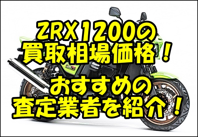 ZRX1200の買取相場価格!おすすめの査定業者と一括査定を紹介!