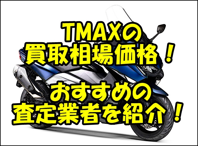 TMAXの買取相場価格!おすすめの査定業者と一括査定を紹介!