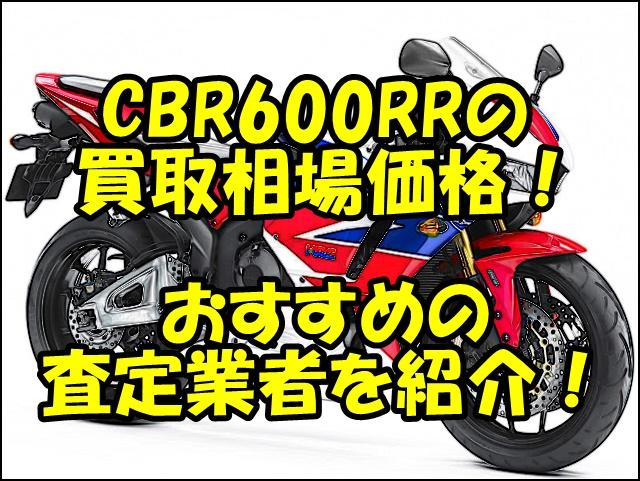 CBR600RRの買取相場価格!おすすめの査定業者と一括査定を紹介!
