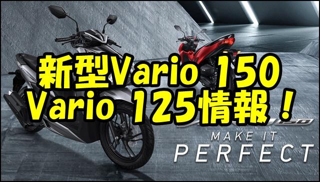 ホンダVario150/125の新型の日本導入は?発売日や価格、スペックはどうなる?