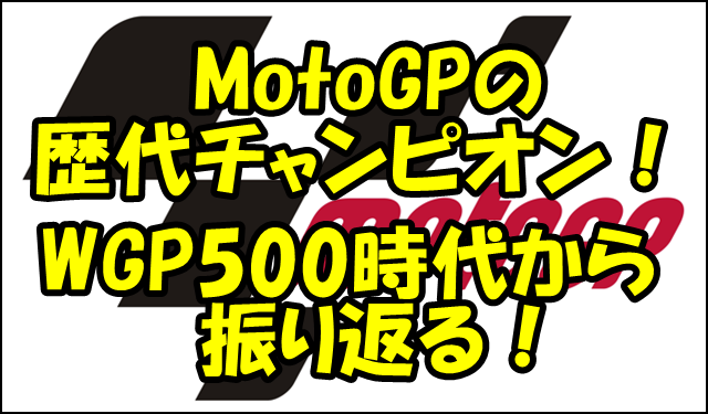 MotoGPの歴代チャンピオン!ライダーとマシンをWGP500時代から紹介!