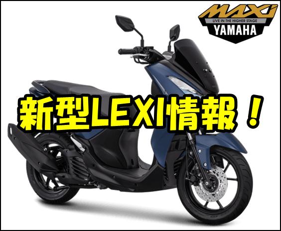 ヤマハLEXIの新型の日本導入は?発売日や価格、スペックはどうなる?