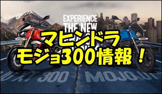 マヒンドラ モジョXT300/UT300の国内発売日は?価格やスペックは?