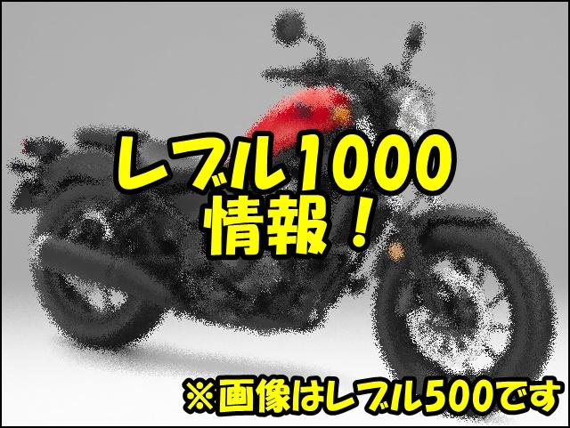 レブル1000(Rebel1000)の発売日はいつ?価格やスペックはどうなる?
