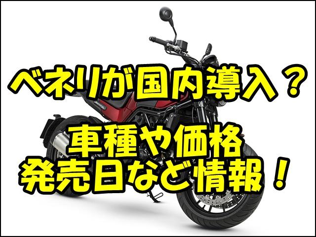 ベネリのバイクの日本発売日はいつ?車種や価格、スペックはどうなる?