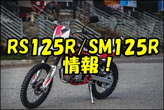 SWM RS125R/SM125Rの販売店は?価格やスペック、ファクトリーエディションについて!
