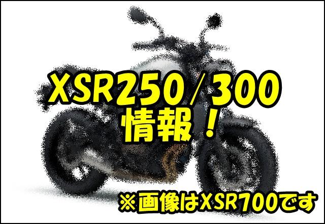 XSR250/300の発売の可能性は?噂の検証と価格・スペックを考えてみる!