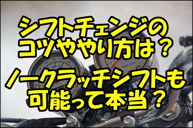 バイクのギアチェンジのやり方のコツ!シフトチェンジはタイミングが大切!