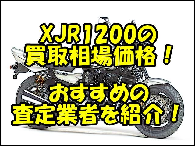 XJR1200の買取相場価格!おすすめの査定業者と一括査定を紹介!