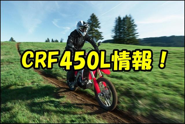 CRF450Lの発売日はいつ?価格やスペックは?本気のCRF450公道仕様は期待大!