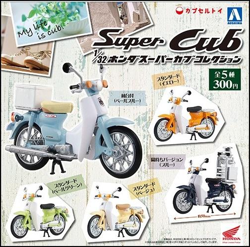 スーパーカブのガチャガチャがアオシマから!発売日や価格はいくら?