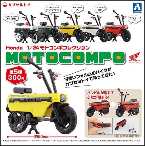 モトコンポのガチャガチャがアオシマから!発売日や価格、取扱店情報!