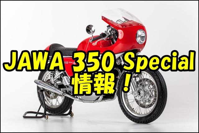 JAWA350スペシャルの国内発売日は?価格やスペックは?