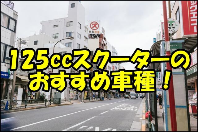 125ccスクーターのおすすめ車種18選【最新2020】王道人気バイクから安い逆輸入車まで!