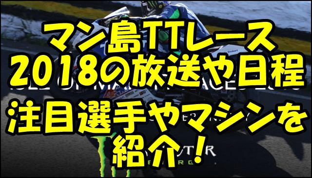 マン島TTレース2018の放送や日程は?注目選手やマシンを紹介!