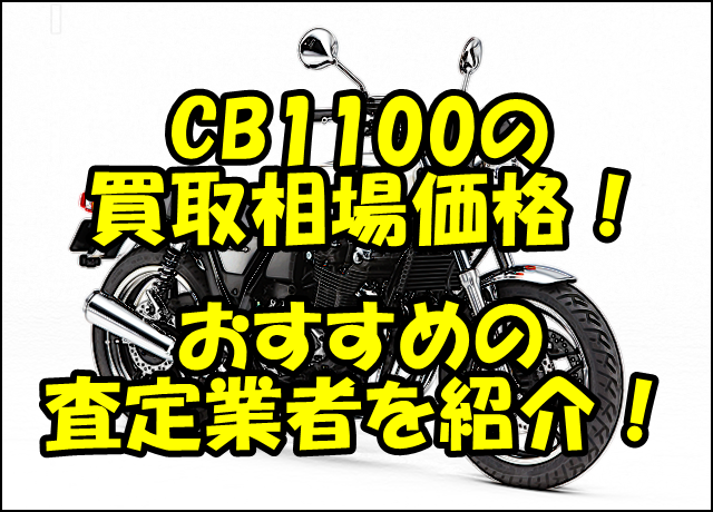 CB1100の買取相場価格!おすすめの査定業者と一括査定を紹介!