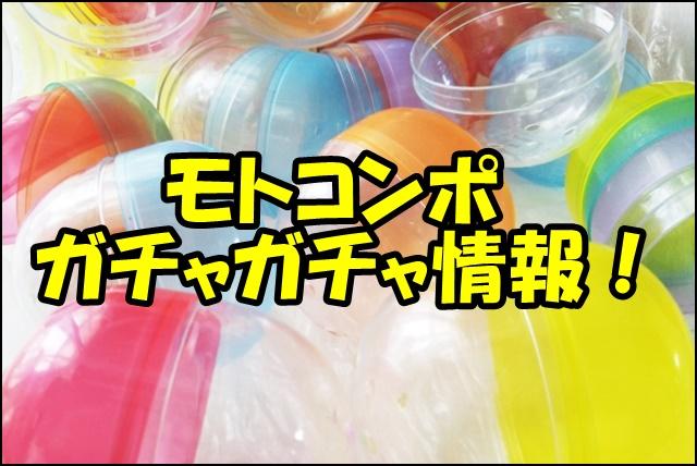 モトコンポのガチャガチャ(アオシマ)の取扱店はどこ?発売日や価格情報!
