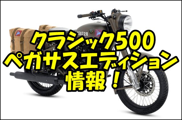ロイヤルエンフィールド クラシック500ペガサスの日本発売は?価格やスペックは?