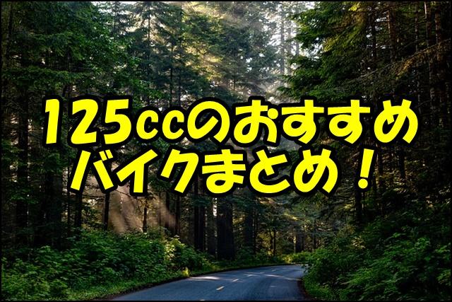 125ccのおすすめバイクまとめ!ジャンル別に現実味のある車種を紹介!