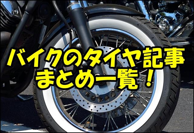 バイクのタイヤ関連記事まとめ一覧!