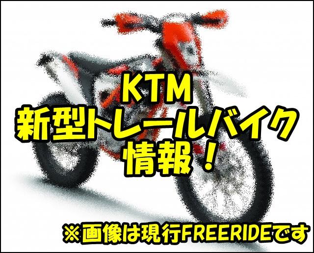 KTMから格安オフロード販売?公道を走れるトレールバイク発売の噂!