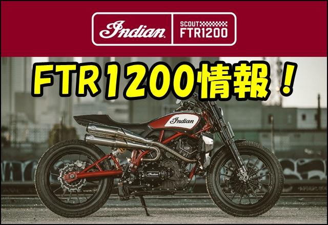 インディアンの新型バイクFTR1200の国内発売日はいつ?価格やスペックは?