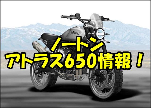 ノートン アトラス650の日本発売日はいつ?価格やスペックはどうなる?
