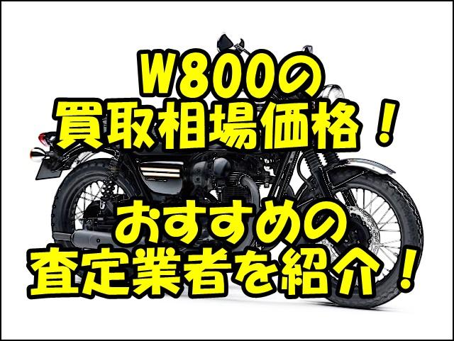 W800(ダブハチ)の買取相場価格!おすすめの査定業者と一括査定を紹介!