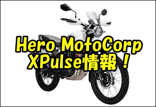 Hero MotoCorp XPulseの日本発売日は?価格やスペックはどうなの?