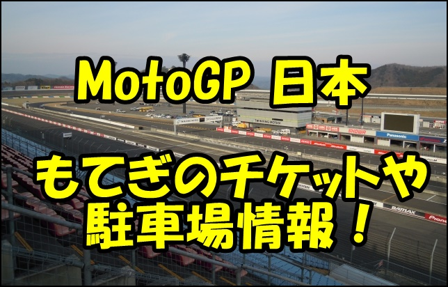 MotoGP日本GP(もてぎ)2019のチケット・駐車場情報!