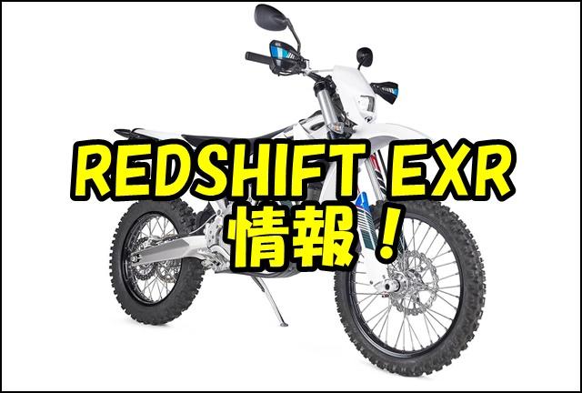ALTA MOTORSのREDSHIFT EXRの国内販売は?価格やスペックはどの程度?